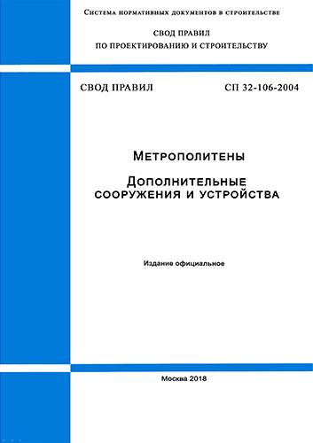 СП 32-106-2004 Метрополитены. Дополнительные сооружения и устройства 2019 год. Последняя редакция