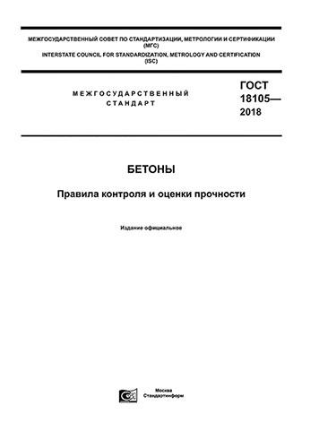 ГОСТ 18105-2010 Бетоны. Правила контроля и оценки прочности 2020 год. Последняя редакция