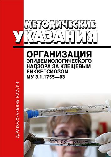МУ 3.1.1755-03 Организация эпидемиологического надзора за клещевым риккетсиозом 2020 год. Последняя редакция
