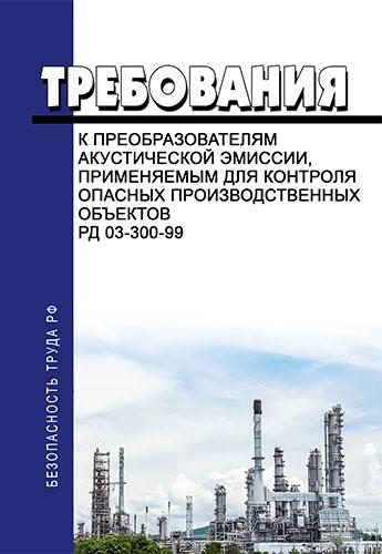 РД 03-300-99 Требования к преобразователям акустической эмиссии, применяемым для контроля опасных производственных объектов 2020 год. Последняя редакция