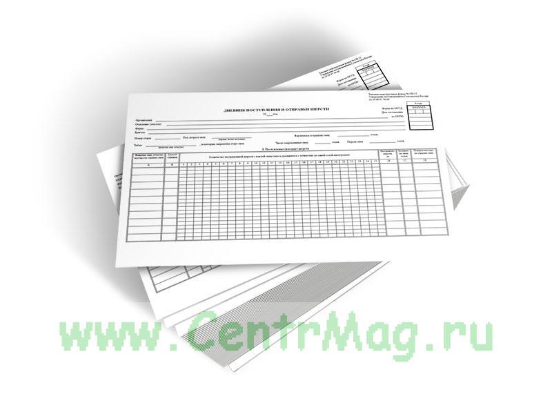 Дневник поступления и отправки шерсти (Форма №СП-25)