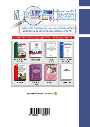 Технический регламент о безопасности сетей газораспределения и газопотребления 2020 год. Последняя редакция