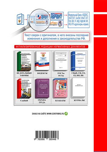 Р 2.2.2006-05 Руководство по гигиенической оценке факторов рабочей среды и трудового процесса. Критерии и классификация условий труда 2020 год. Последняя редакция