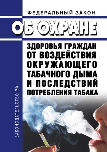 Об охране здоровья граждан от воздействия окружающего табачного дыма и последствий потребления табака. Федеральный закон от 23.02.2013 № 15-ФЗ 2020 год. Последняя редакция