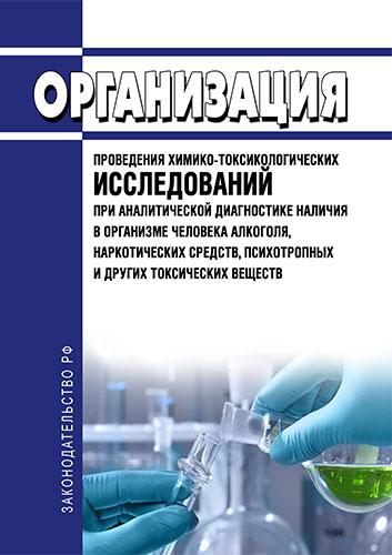 Об организации проведения химико-токсикологических исследований при аналитической диагностике наличия в организме человека алкоголя, наркотических средств, психотропных и других токсических веществ 2020 год. Последняя редакция