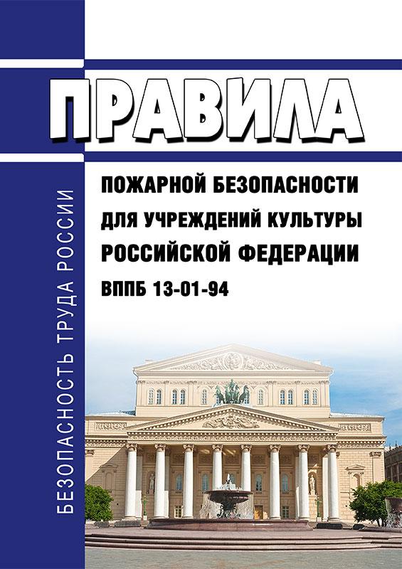 ВППБ 13-01-94 Правила пожарной безопасности для учреждений культуры Российской Федерации 2020 год. Последняя редакция