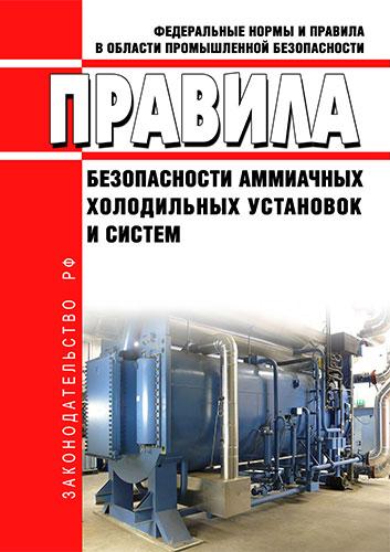 Правила безопасности аммиачных холодильных установок и систем 2020 год. Последняя редакция