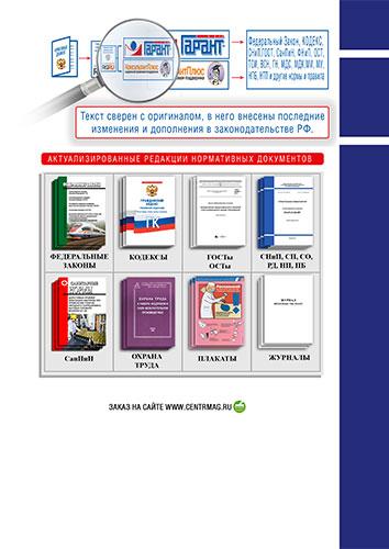 Приказ о назначении лиц, ответственных за учет, обеспечение, организацию своевременного осмотра, испытание и хранение средств индивидуальной защиты, используемых в электроустановках