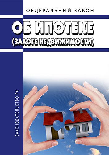 Об ипотеке (залоге недвижимости) Федеральный закон от 16.07.1998 № 102-ФЗ 2020 год. Последняя редакция