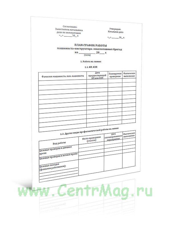 План-график работы машиниста-инструктора