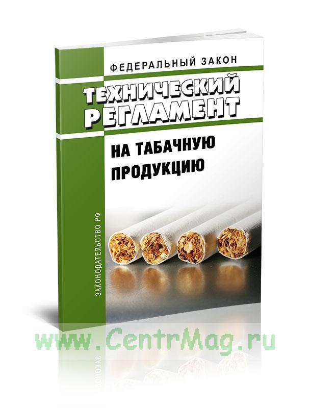 Технический регламент на табачную продукцию. Федеральный закон N 268-ФЗ от 22.12.2008 2019 год. Последняя редакция