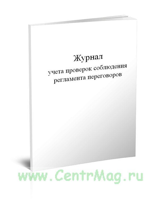 Журнал учета проверок соблюдения регламента переговоров