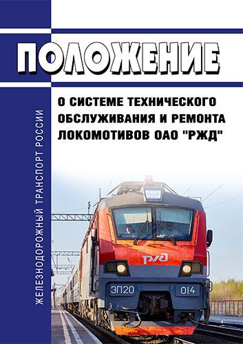 Положение о системе технического обслуживания и ремонта локомотивов ОАО