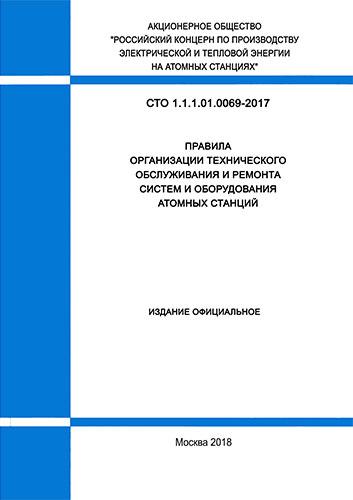 СТО 1.1.1.01.0069-2017 Правила организации технического обслуживания и ремонта систем и оборудования атомных станций 2019 год. Последняя редакция