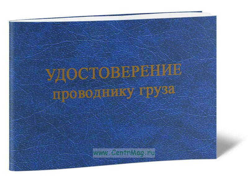Удостоверение проводнику груза (Форма ГУ-18)