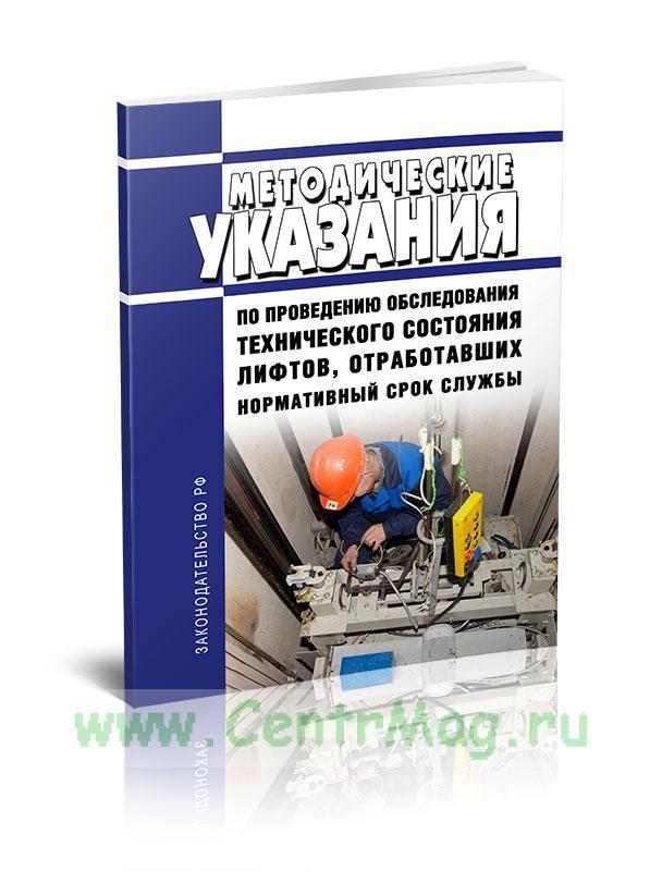 РД 10-72-94 Методические указания по проведению обследования технического состояния лифтов, отработавших нормативный срок службы 2019 год. Последняя редакция
