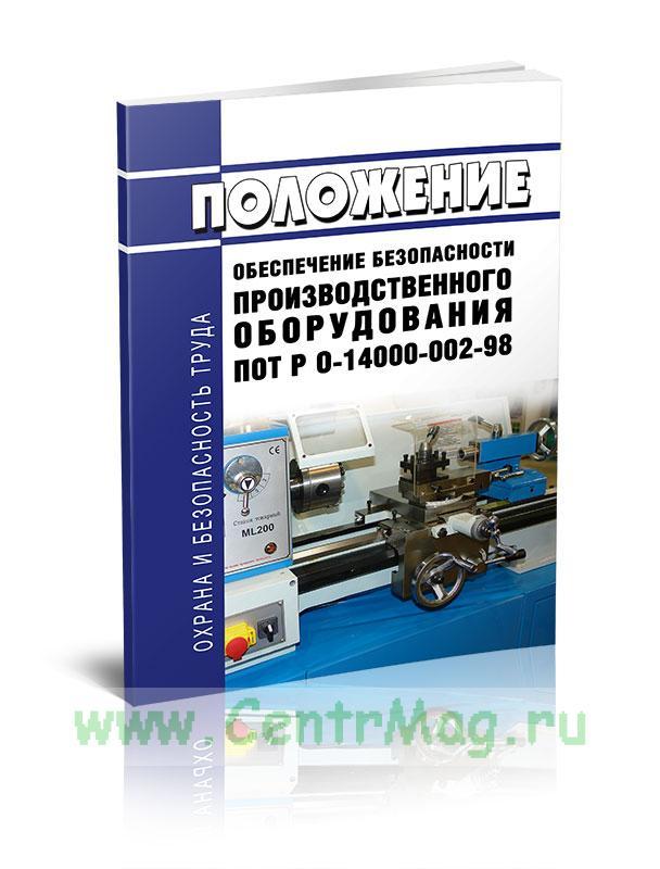 ПОТ РО-14000-002-98. Обеспечение безопасности производственного оборудования 2020 год. Последняя редакция
