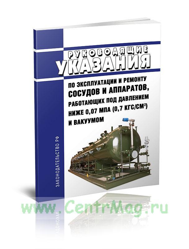 РУА-93 Руководящие указания по эксплуатации и ремонту сосудов и аппаратов, работающих под давлением ниже 0,07 мпа (0,7 кгс/кв. см) и вакуумом 2019 год. Последняя редакция