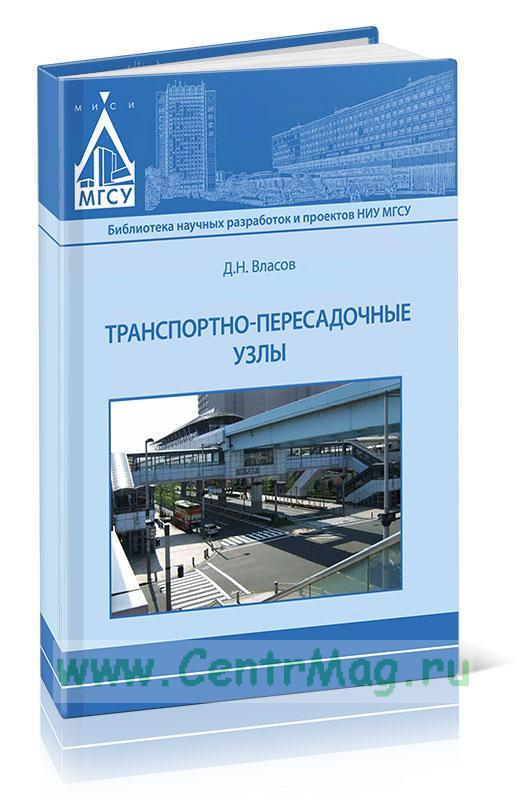 Транспортно-пересадочные узлы: Монография (2-е издание)