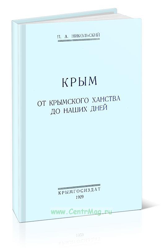 Крым. От Крымского ханства до наших дней