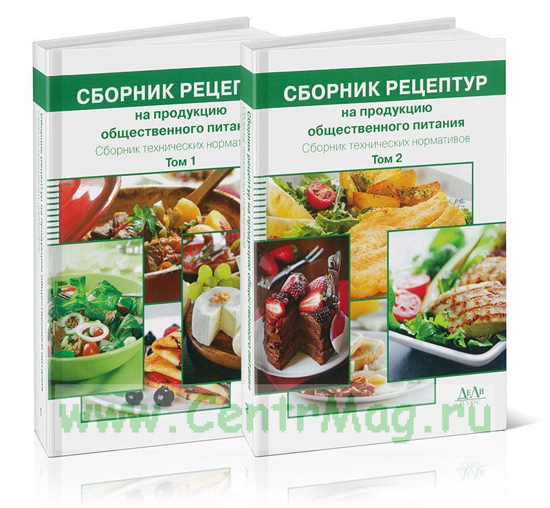 Сборник рецептур на продукцию общественного питания. Сборник технических нормативов. В 2 т.