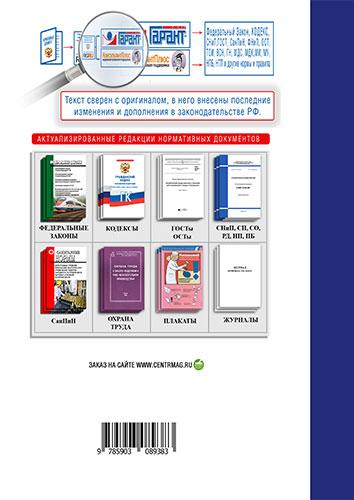 МР 1.1.0121-18 Оценка общетоксического действия парфюмерно-косметической продукции методом in vitro (на культуре подвижных клеток) 2019 год. Последняя редакция