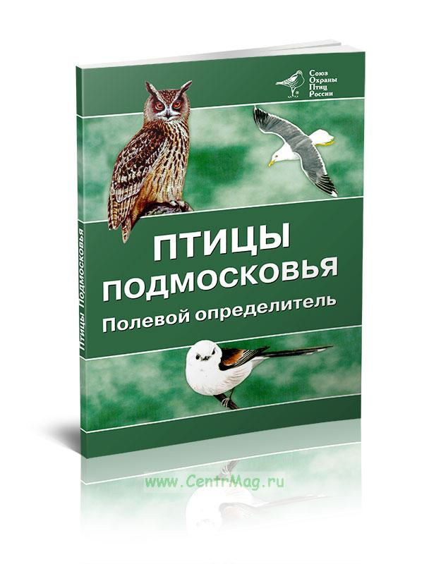 Птицы Подмосковья. Полевой определитель