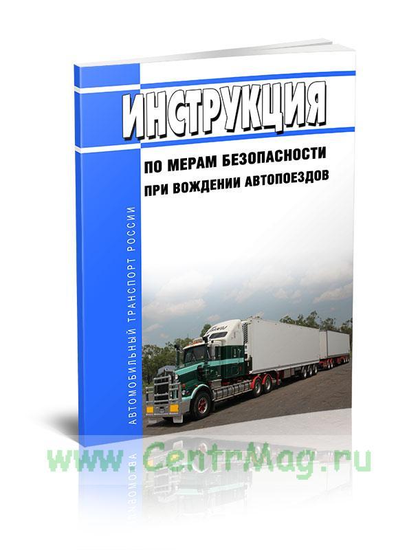 Инструкция по мерам безопасности при вождении автопоездов