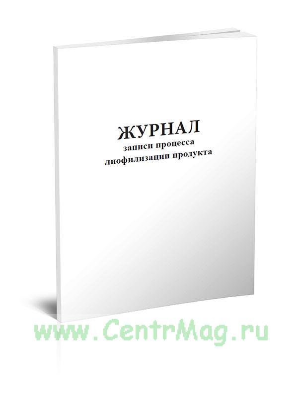 Журнал записи процесса лиофилизации продукта (Форма 435/у)