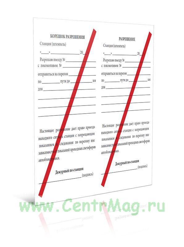 Разрешение (Форма ДУ-64)