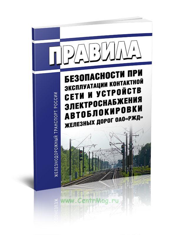 Правила безопасности при эксплуатации контактной сети и устройств электроснабжения автоблокировки железных дорог ОАО