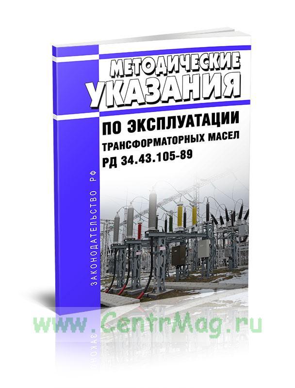 РД 34.43.105-89 Методические указания по эксплуатации трансформаторных масел 2019 год. Последняя редакция