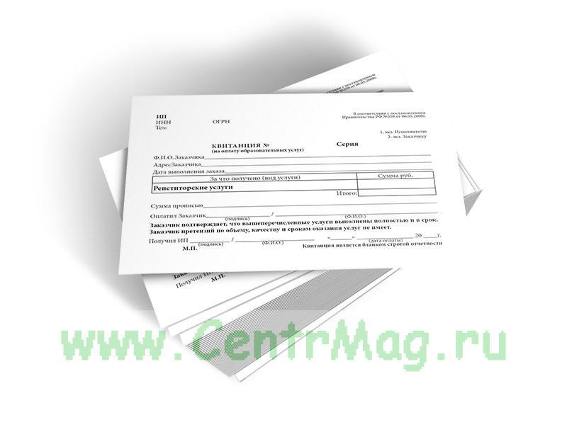 Квитанция на оплату образовательных услуг (бланк строгой отчетности двухслойный самокопирующий)