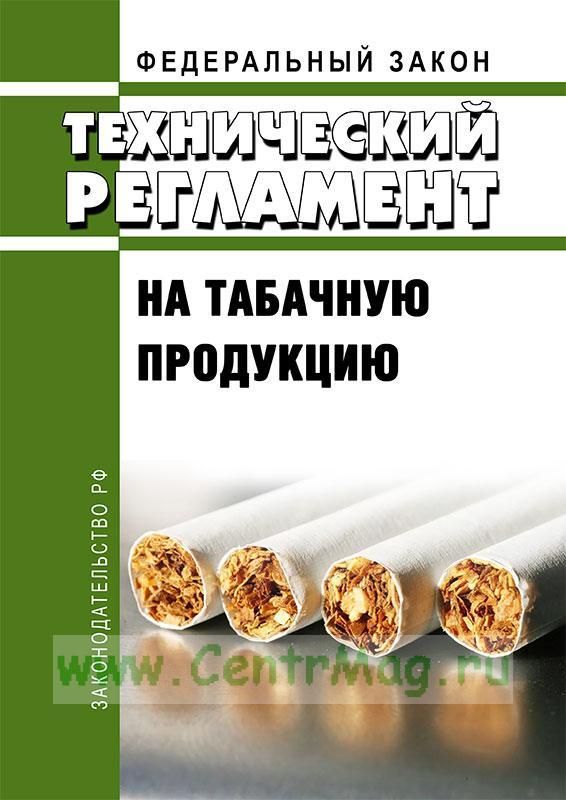 Закон по табачным изделиям с 2021 сигареты nz купить в москве
