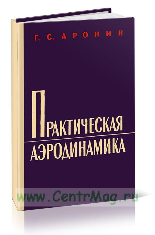 Практическая аэродинамика: Учебник для летного состава