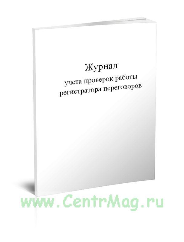 Журнал учета проверок работы регистратора переговоров