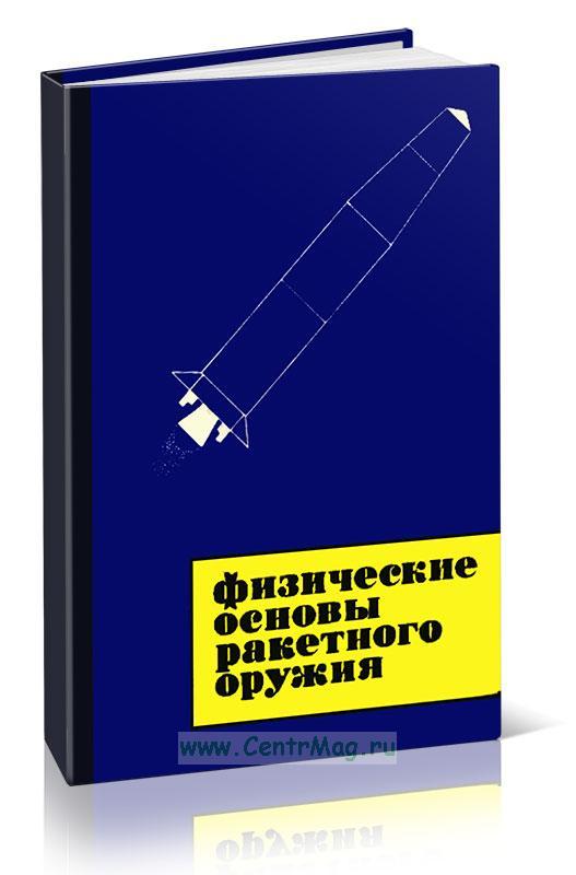 Физические основы ракетного оружия