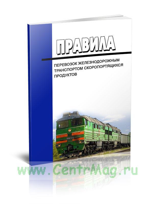 Правила перевозок железнодорожным транспортом скоропортящихся продуктов 2019 год. Последняя редакция