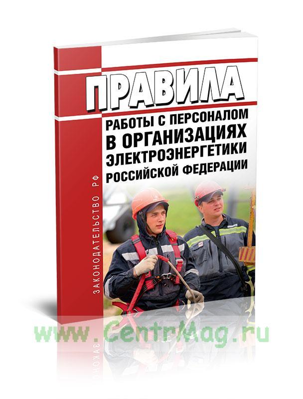 Правила работы с персоналом в организациях электроэнергетики Российской Федерации 2020 год. Последняя редакция
