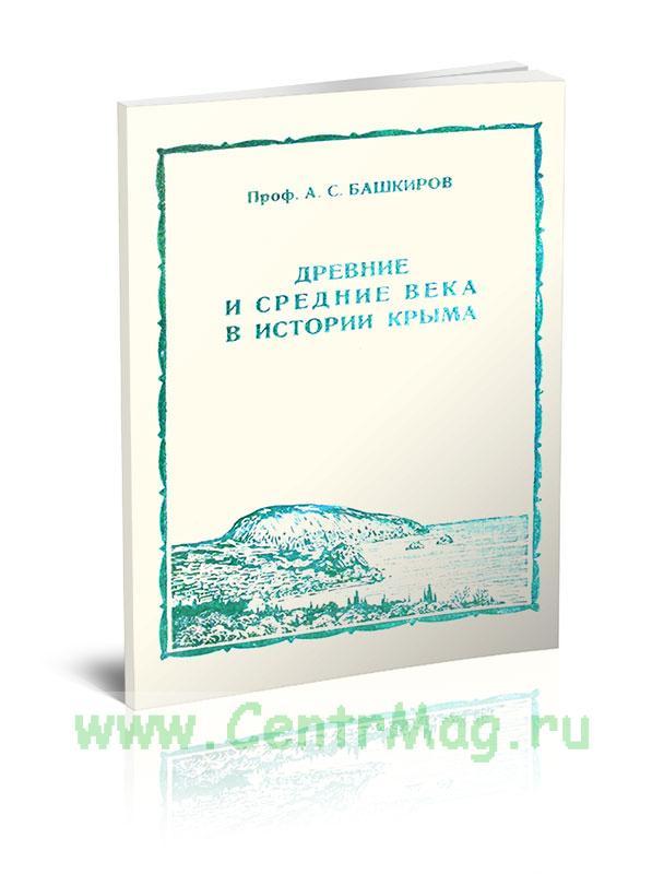 Древние и средние века в истории Крыма