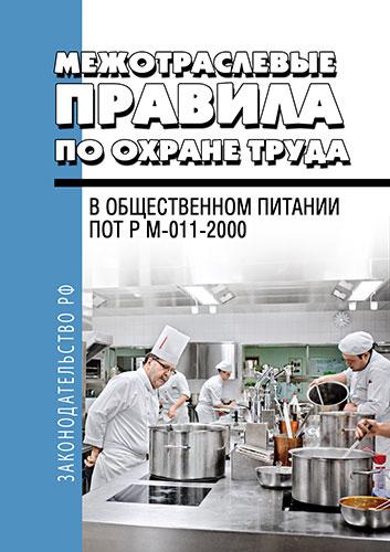 Межотраслевые правила по охране труда в общественном питании. ПОТ Р М-011-2000 2019 год. Последняя редакция