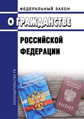 О гражданстве РФ. Федеральный закон от 31.05.2002 № 62-ФЗ 2020 год. Последняя редакция
