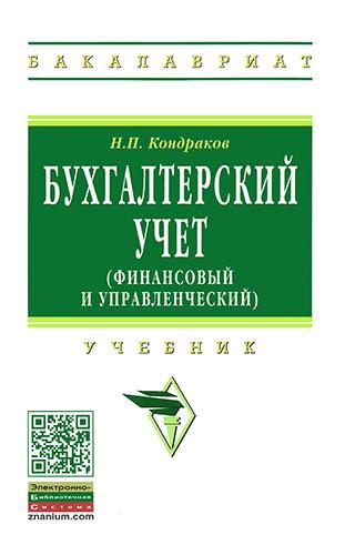 Бухгалтерский учет (финансовый и управленческий)