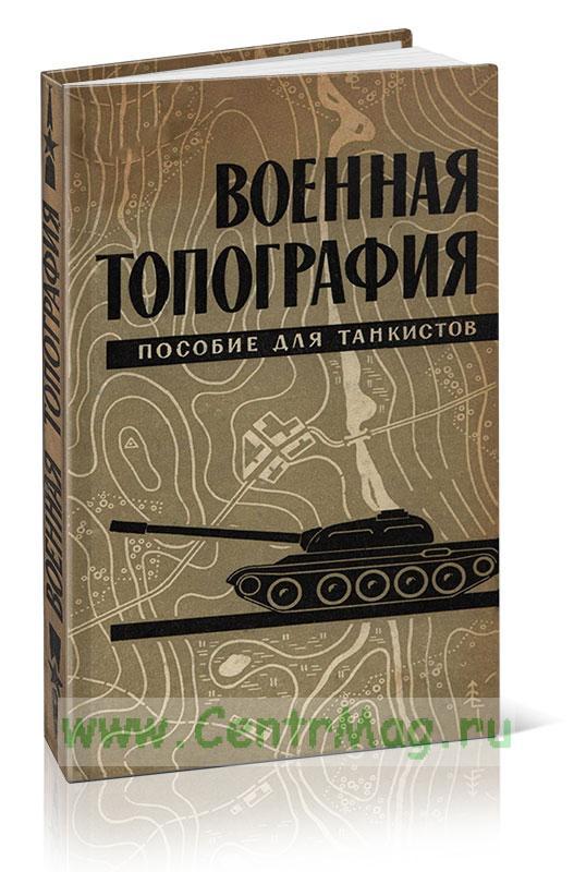 Военная топография. Пособие для танкистов