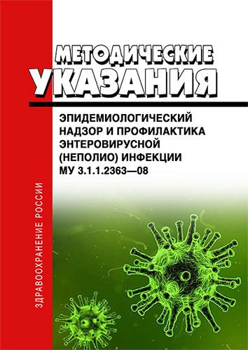 МУ 3.1.1.2363-08 Эпидемиологический надзор и профилактика энтеровирусных (неполио) инфекций. Методические указания 2020 год. Последняя редакция