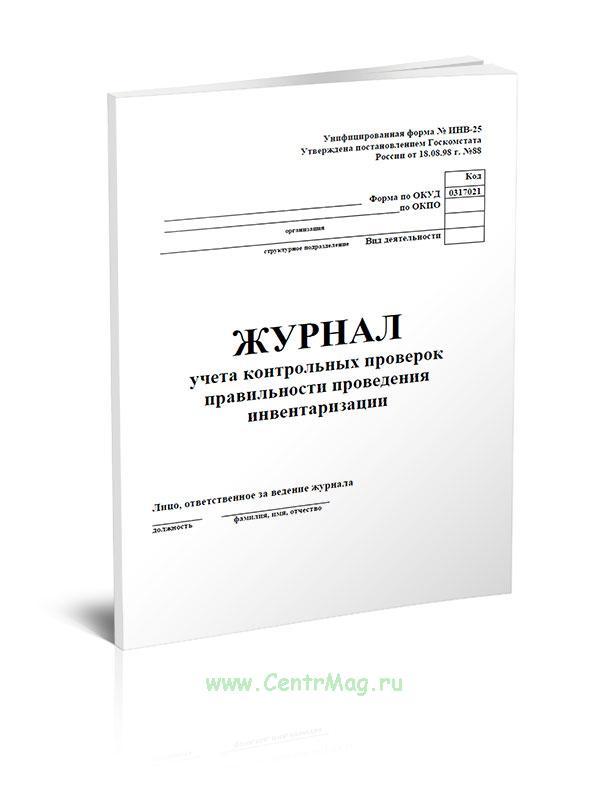 Журнал учета контрольных проверок правильности проведения инвентаризаций (Форма ИНВ-25)