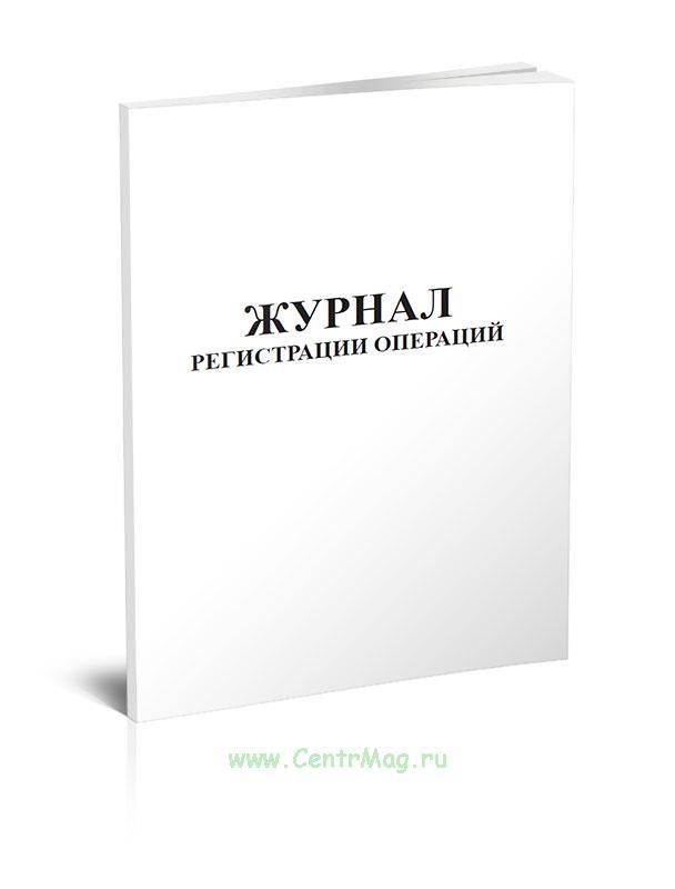 Журнал регистрации операций