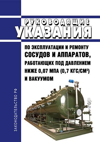 РУА-93 Руководящие указания по эксплуатации и ремонту сосудов и аппаратов, работающих под давлением ниже 0,07 мпа (0,7 кгс/кв. см) и вакуумом 2020 год. Последняя редакция