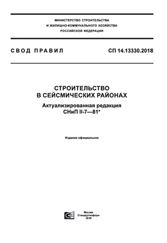 СП 14.13330.2018 Строительство в сейсмических районах 2020 год. Последняя редакция