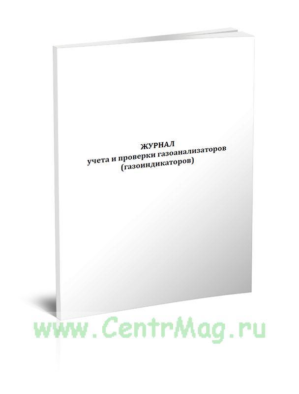 Журнал учета и проверки газоанализаторов (газоиндикаторов) (Форма 9Э)